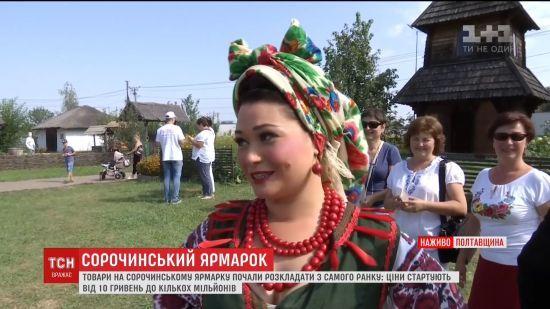 Смаколики, медовуха та шестеро Гоголів: у Сорочинцях відкрився ювілейний ярмарок