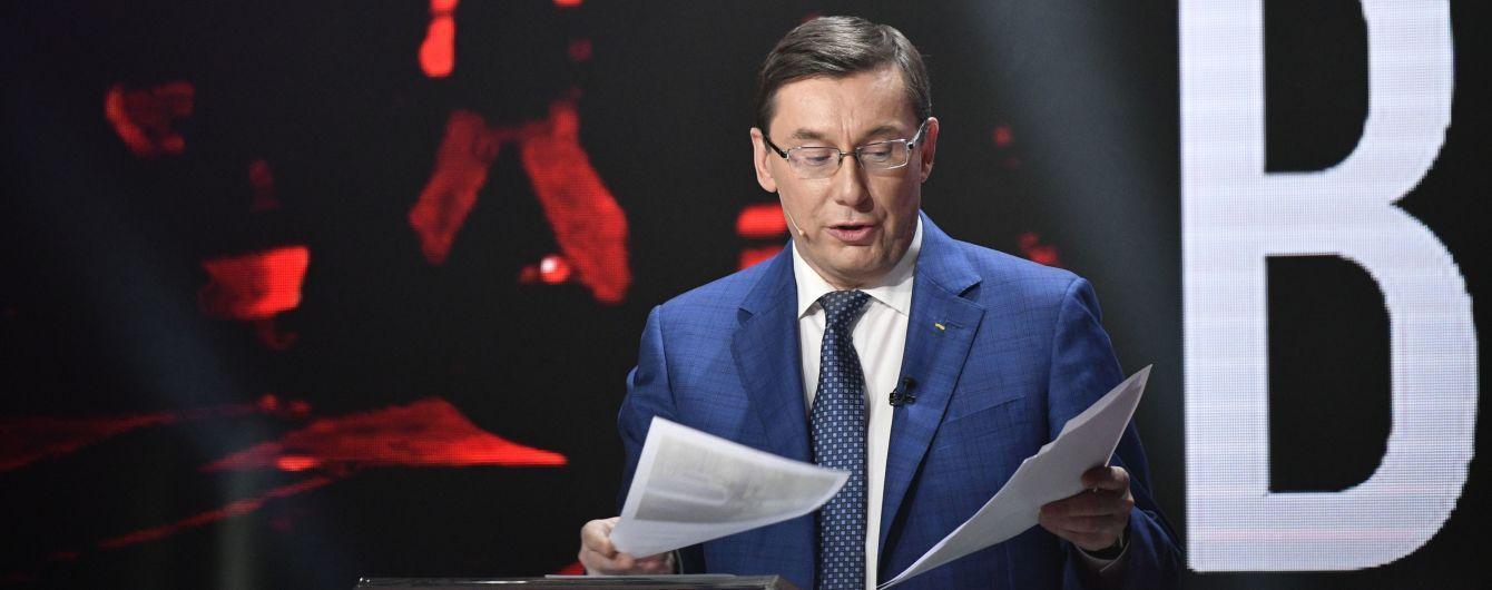 Луценко отреагировал на последнюю часть журналистского расследования о хищениях в оборонке