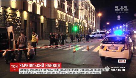 Жену харьковского стрелка, который открыл огонь в горсовете, нашли мертвой