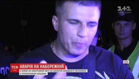 Пьяный водитель BMW на большой скорости влетел в припаркованные авто на набережной в Киеве