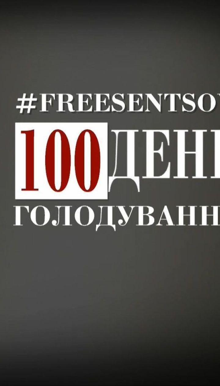 Олег Сенцов голодує 100-й день
