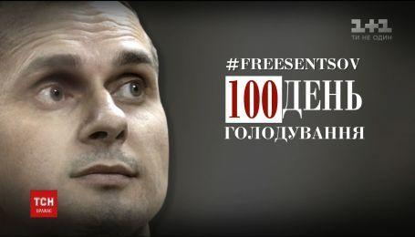 Олег Сенцов голодает 100-й день