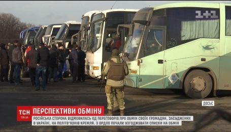 РФ не хочет обменивать украинских политзаключенных на своих граждан, осужденных в Украине за терроризм
