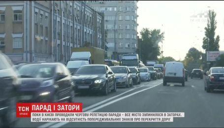 Центр Києва стоїть у заторах через репетиції параду до Дня Незалежності