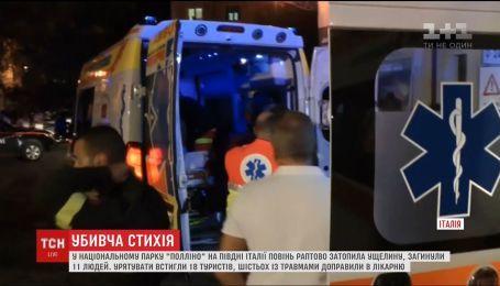 11 людей загинули унаслідок раптової повені на півдні Італії