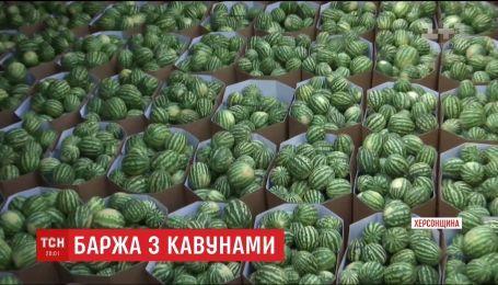 Баржа с арбузами отправляется в Киев