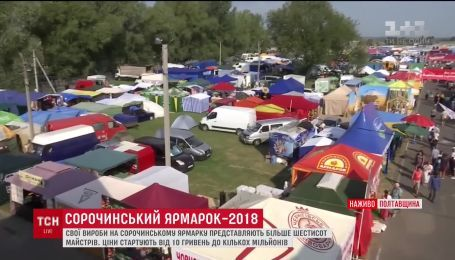 ТСН бачила, чим багатий цього року найвідоміший український ярмарок
