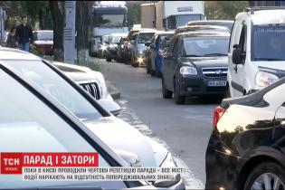 В центре Киева проходит неделя массовых заторов из-за репетиции парада