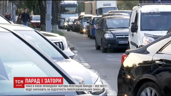 У центрі Києва триває тиждень масових заторів через репетиції параду
