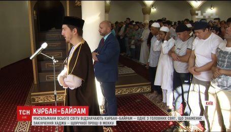 Курбан-Байрам: как в Киеве отметили один из главных мусульманских праздников