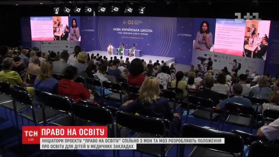Право на освіту. В Україні при дитячих лікарнях хочуть відкрити 33 школи