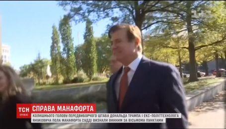 Манафорта признали виновным в восьми обвинениях