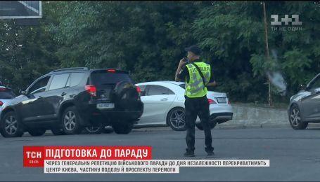 У Києві знову перекриють декілька вулиць через репетицію параду