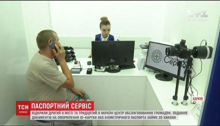 У Харкові відкрили другий у місті центр обслуговування громадян