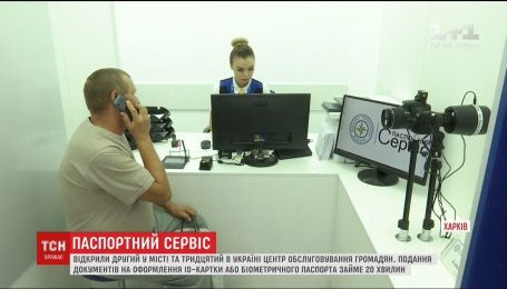 В Харькове открыли второй в городе центр обслуживания граждан