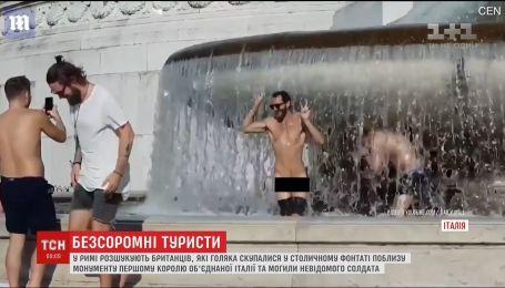 Італійська поліція розшукує британців, які голяка скупалися у столичному фонтані