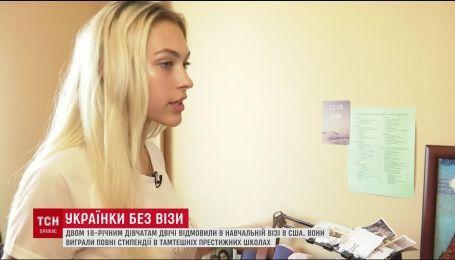 Украинкам, которые завоевали гранты на обучение в школах США, дважды отказали в предоставлении виз