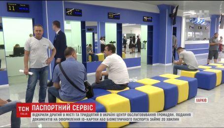 Швидка подача та доставка додому: у Харкові відкрили другий паспортний сервіс