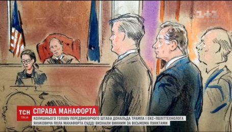Полу Манафорту присяжні винесли обвинувальний вердикт