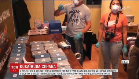 В Аргентине сожгли 400 килограммов кокаина, которые нашли в российском посольстве