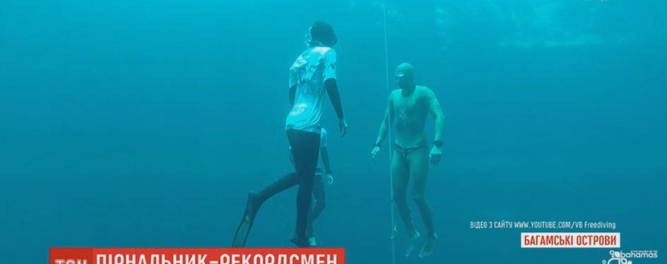 Днепрянин нырнул на дно океана без всякого снаряжения и побил два рекорда