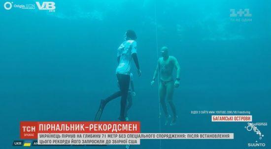 Дніпрянин пірнув на дно океану без жодного спорядження і побив два рекорди