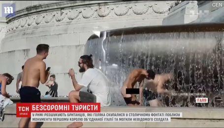 В Италии разыскивают туристов, которые разделись в римском фонтане