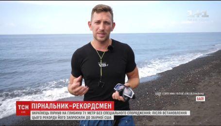 Дніпрянин побив рекорд України та США, опустившись на дно океану без акваланга та ластів