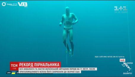 Дніпрянин без спорядження пірнув на 71 метр та побив рекорд України і США