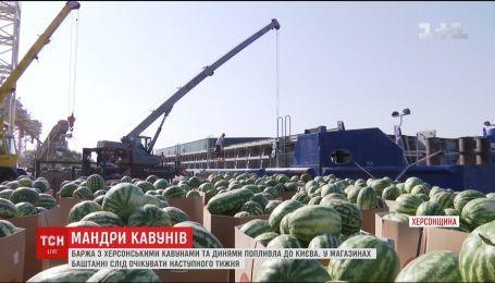 Баржа с херсонскими арбузами приближается к Киеву