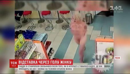 В России обнаженная блондинка отправила в отставку судью