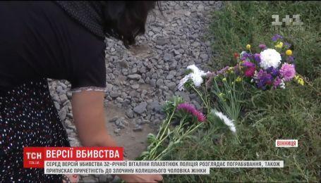 Поліція висунула версії вбивства 32-річної Віталіни Плахотнюк у Вінниці