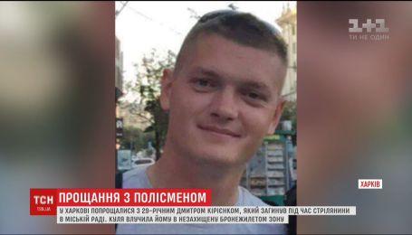 В Харькове простились с патрульным, который погиб во время стрельбы в городском совете