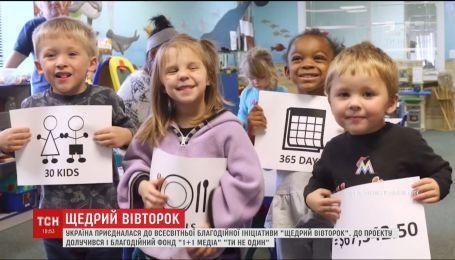 """Україна долучилася до всесвітньої благодійної ініціативи """"Щедрий вівторок"""""""