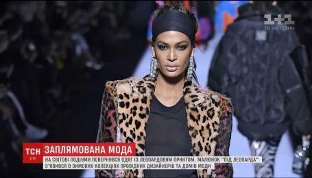 Одяг із леопардовим принтом знову підкорює світ моди