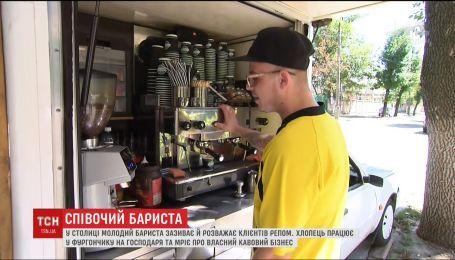 В столице молодой бариста развлекает клиентов рэпом