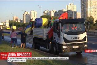 Новий рекорд. У Києві розгортають найдовший прапор України