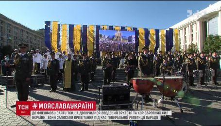 К флешмобу ТСН.ua присоединился сводный оркестр и хор Вооруженных сил Украины