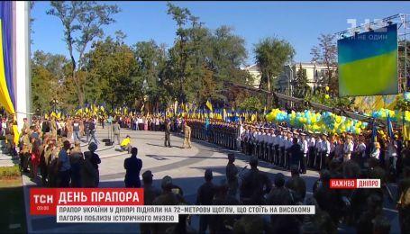 День флага: в Днепре и Черновцах устанавливают национальные рекорды