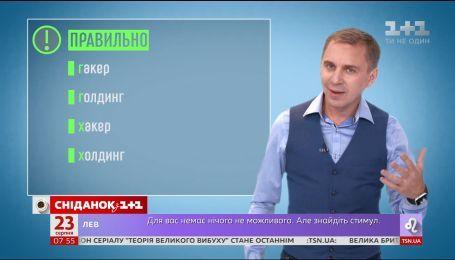 """""""Хакер"""" или """"гакер"""" - экспресс-урок украинского языка"""