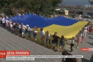 До Дня прапора України в Одесі розгорнули 27-метровий стяг