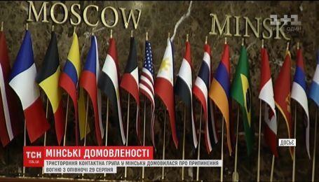 Тристороння контактна група у Мінську домовилася про затишшя з опівночі 29 серпня