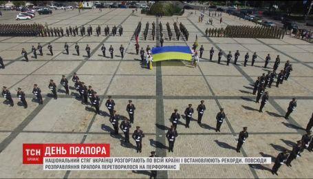 День флага: как его празднуют в городах Украины