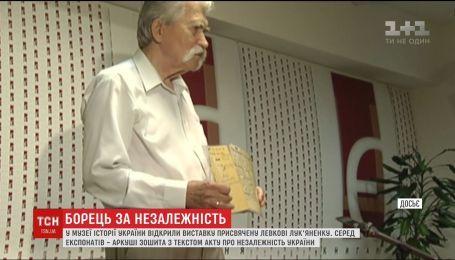 В Музеї історії України відкрили виставку про життя Левка Лук'яненка
