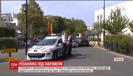 В пригороде Парижа мужчина с ножом напал на прохожих