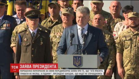 """Порошенко извинился за незавершение АТО """"в часы"""""""