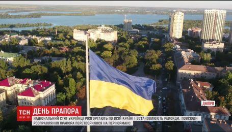 Как украинцы отметили День флага