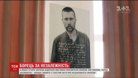 Выставку о жизни Левко Лукьяненко открыли в Музее истории Украины