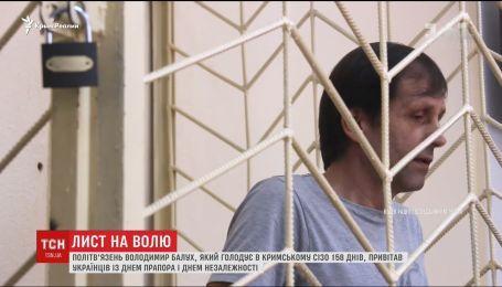 Политзаключенный Владимир Балух поздравил украинцев с Днем флага и Днем Независимости