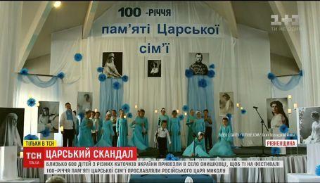 У монастирі на Рівненщині відбувся фестиваль, присвячений 100-річчю пам'яті царської сім'ї